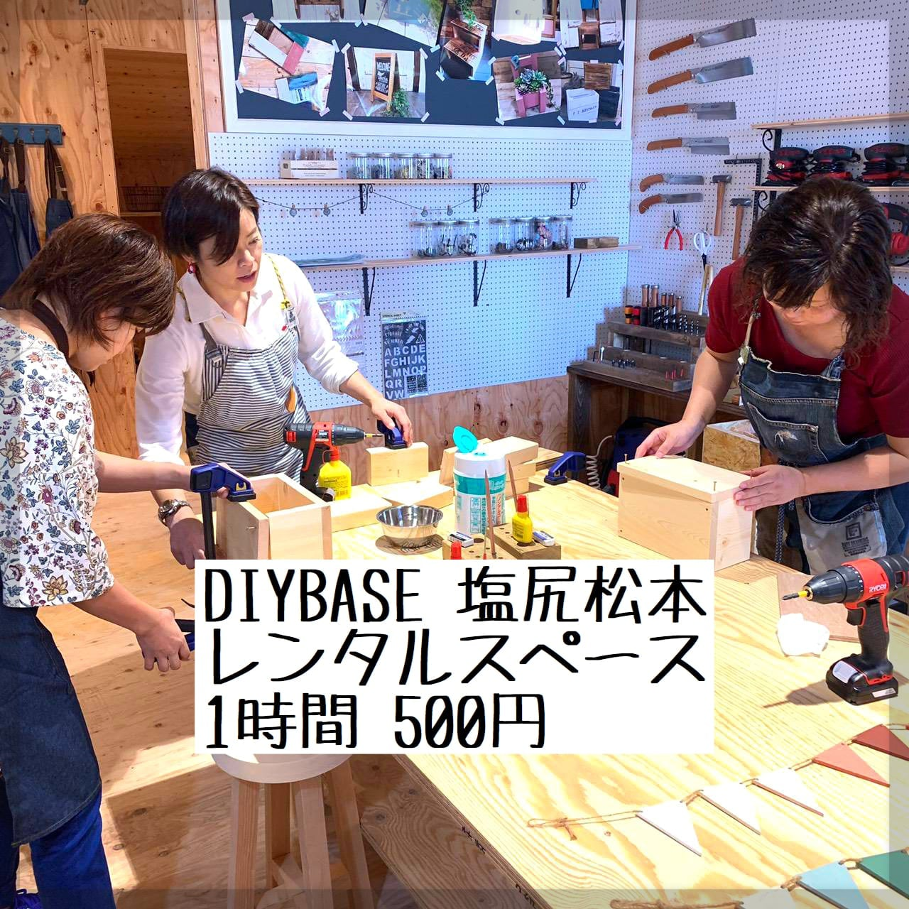 【DIYBASEレンタルスペース】1時間500円ウェブチケットのイメージその1