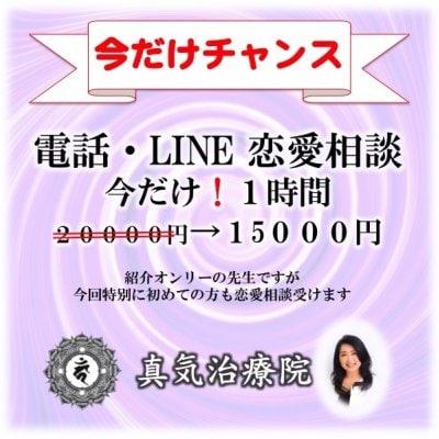 【オンライン専用】電話・LINE遠隔 恋愛相談 特別チケット