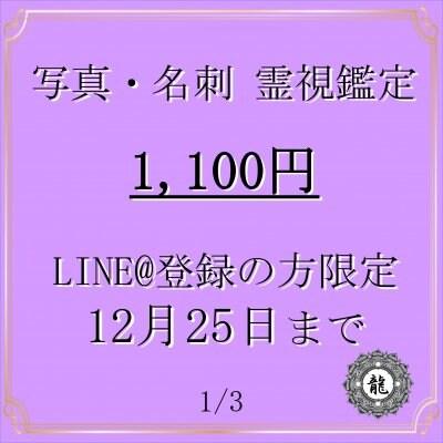 写真・名刺の霊視鑑定 LINE@登録の方限定 12月25日迄