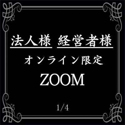 ZOOM 鑑定  輝く未来に向けて「今一番何をしたら」スムーズに動き出せるのかをお手伝いできます。
