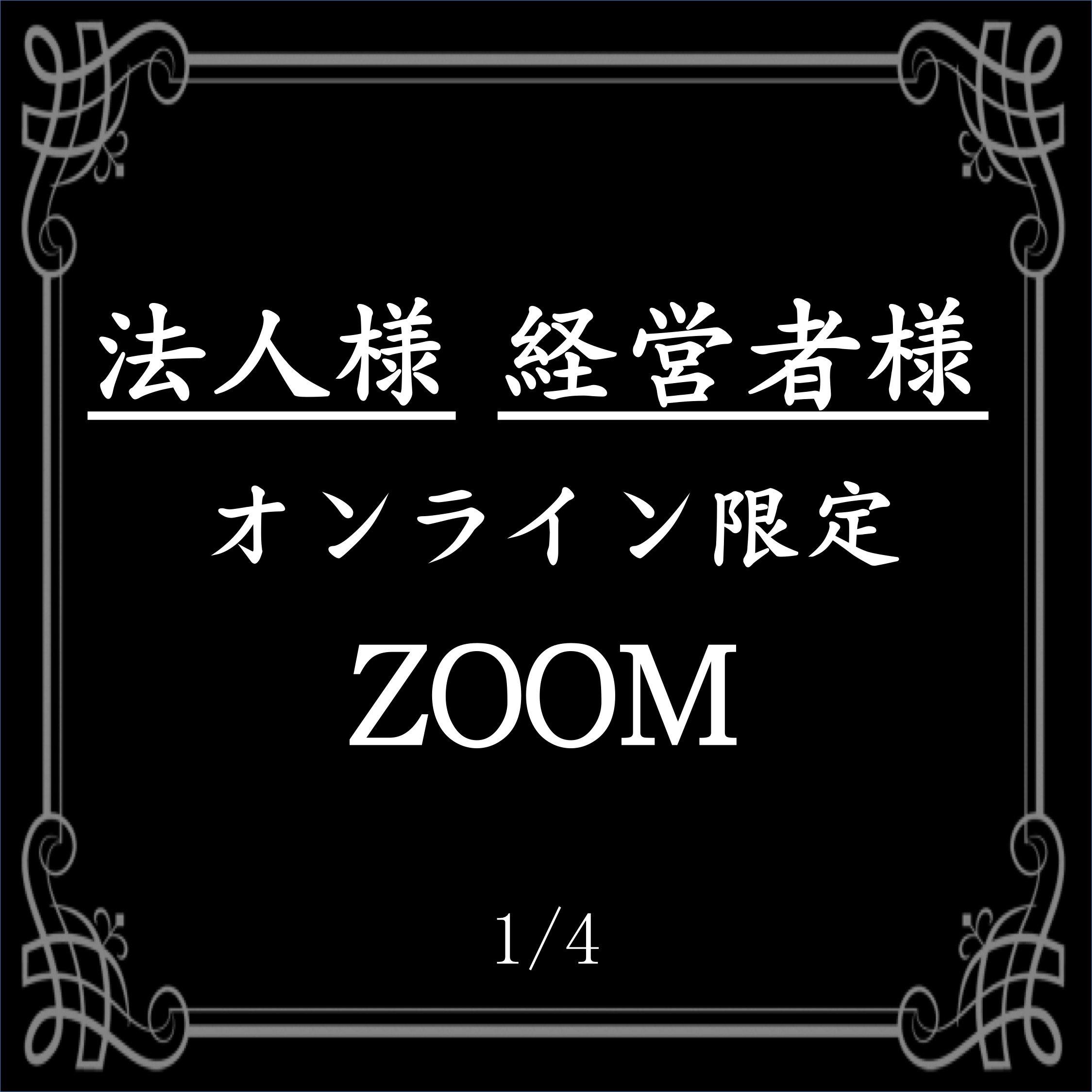 ZOOM 鑑定  輝く未来に向けて「今一番何をしたら」スムーズに動き出せるのかをお手伝いできます。のイメージその1
