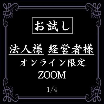 【お試し】法人ZOOM 鑑定