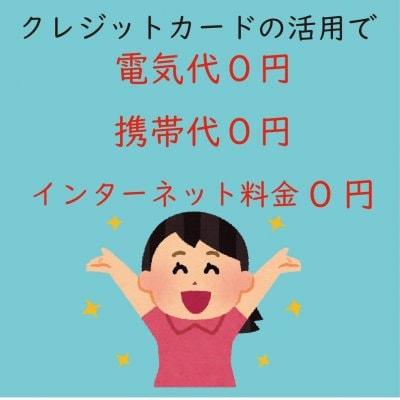 12/12(土)10:00〜12:00 キャッシュレスで家計節約!クレジットカード超活用法!ZOOMオンラインセミナー