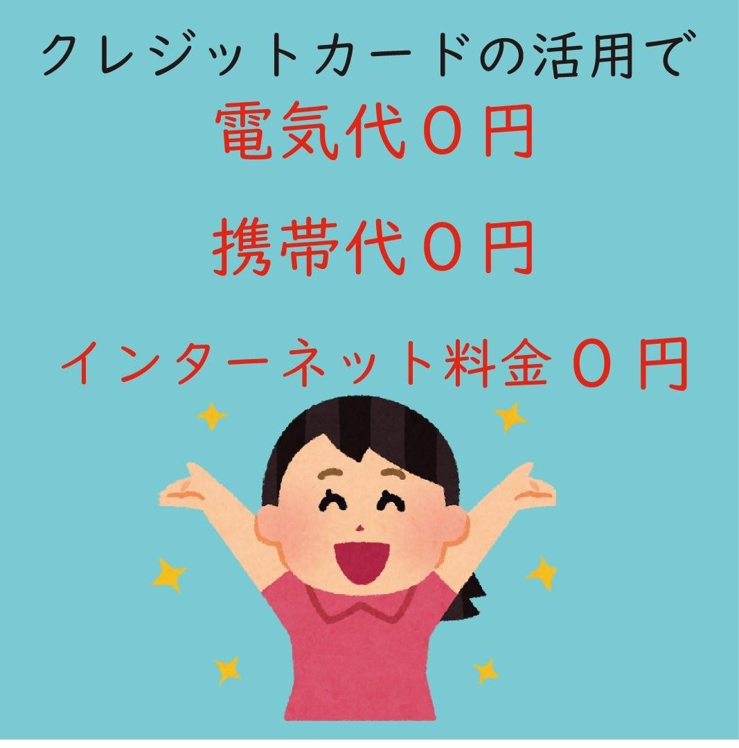 11/8(日)10:30〜12:30 キャッシュレスで家計節約!クレジットカード超活用法!ZOOMオンラインセミナーのイメージその3