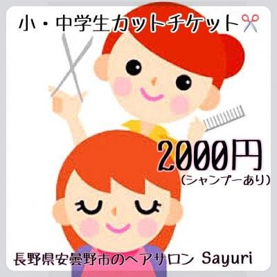 長野県安曇野市のヘアサロンSayuri-サユリ-【小・中学生カットウェブチケット】シャンプーあり