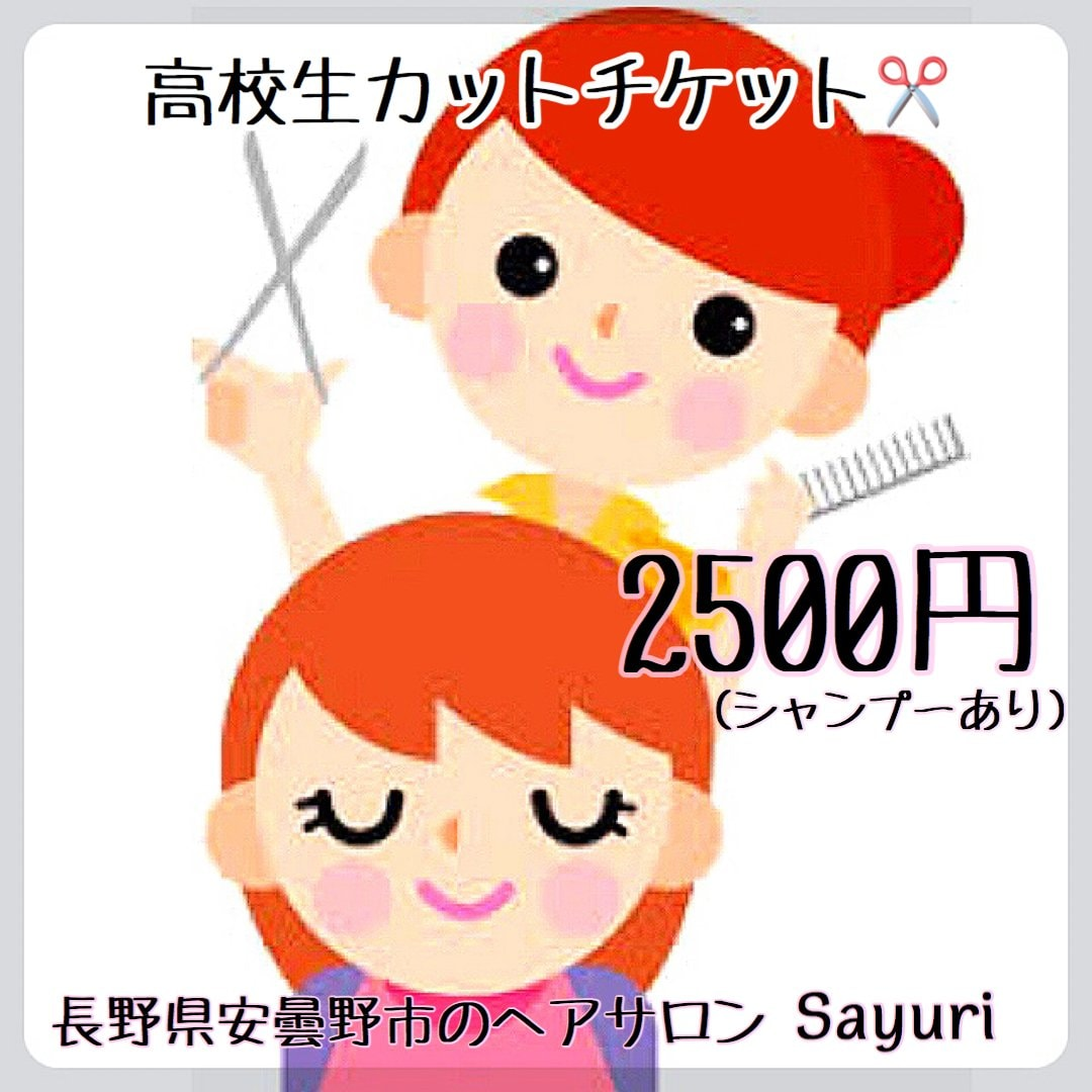 長野県安曇野市のヘアサロンSayuri-サユリ-【高校生カットウェブチケット】シャンプーありのイメージその1