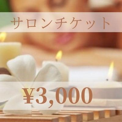 【現地払い専用】サロンチケット¥3000