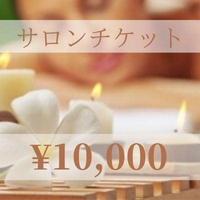 【現地払い専用】サロンチケット¥10,000