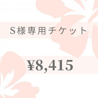 【現地払い専用】S様専用チケット