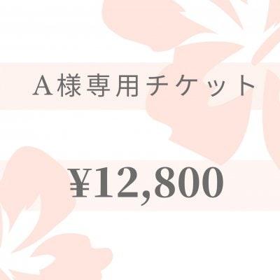 【現地払い】A様専用チケット