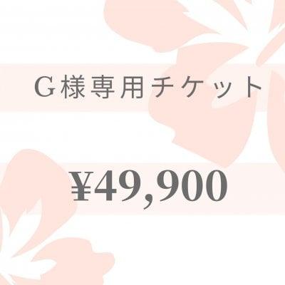 【現地払い専用】G様専用チケット