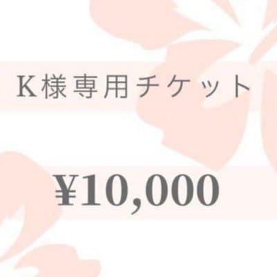 【現地払い専用】K様専用チケット¥10,000