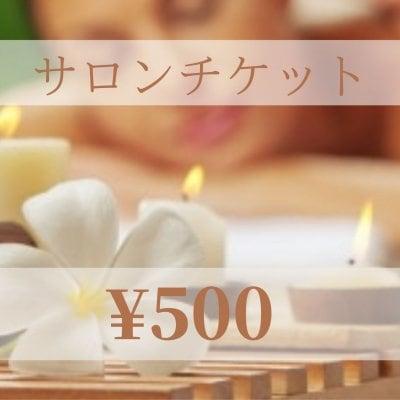 サロンチケット¥500