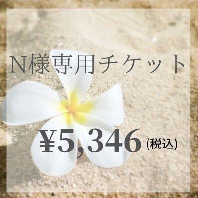 サロンチケットN様専用¥5,346(税込)