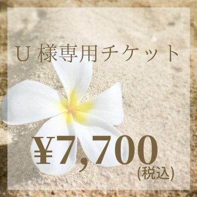 U様専用チケット¥7700