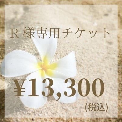 【現地払い専用】R様専用チケット