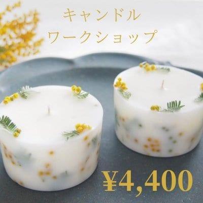 【現地払い専用】アロマキャンドルワークショップ¥4,400