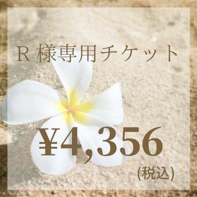 【現地払い専用】R様専用チケット¥4,356