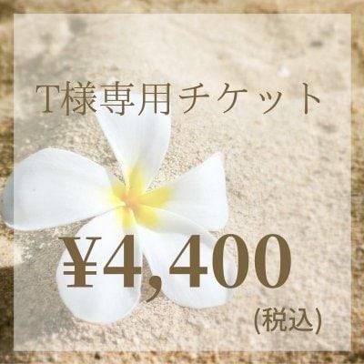 【現地払い専用】T様専用チケット¥4400