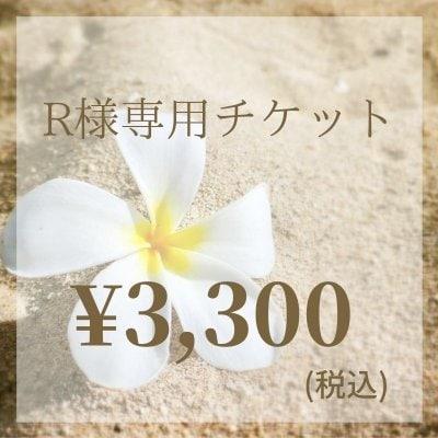 【現地払い専用】¥3300チケット