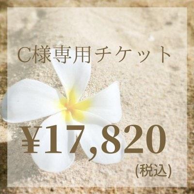 【現地払い専用】C様専用チケット¥17,820