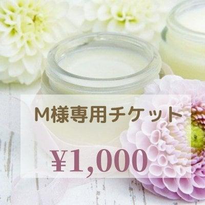 【現地払い専用】¥1,000チケット