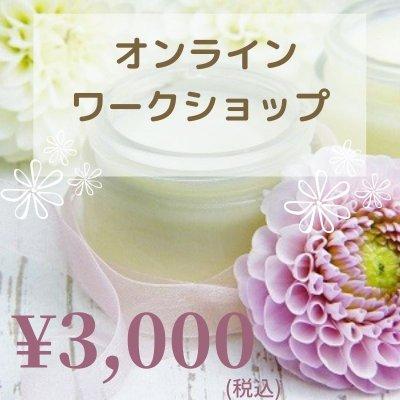 オンラインワークショップチケット¥3,000