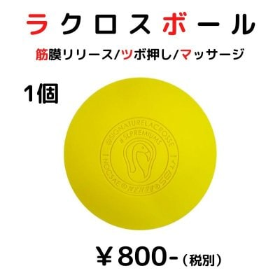 【送料無料】ラクロスボール / 筋膜リリース / ポイントマッサージ