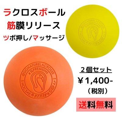 【送料無料】ラクロスボール2個セット / 筋膜リリース / ポイントマッサージ