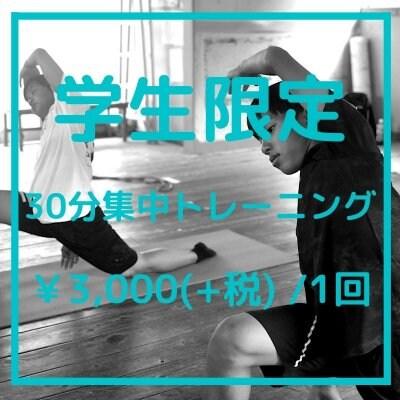 【小中高生限定】30分集中パーソナルトレーニング(1回分)