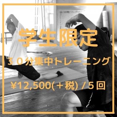 【小中高生限定】30分集中パーソナルトレーニング(5回分)