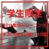 【N野様専用】30分集中パーソナルトレーニング(20回分)