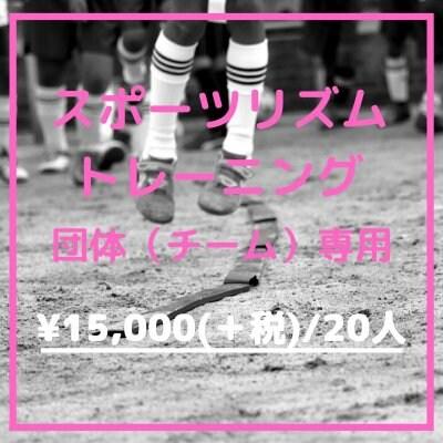 【チーム指導】スポーツリズムトレーニング(20人まで)