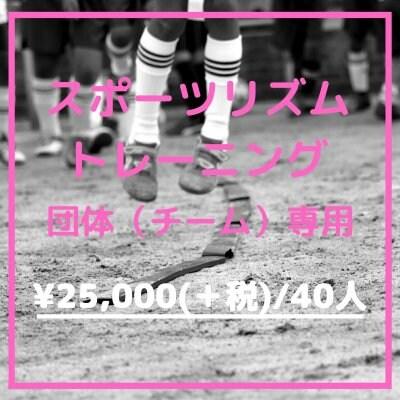 【チーム指導】スポーツリズムトレーニング(40人まで)