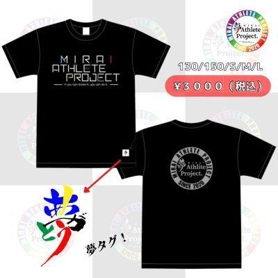 【未来アスリートプロジェクト】オリジナルTシャツ 半袖(※現地払いのみ...