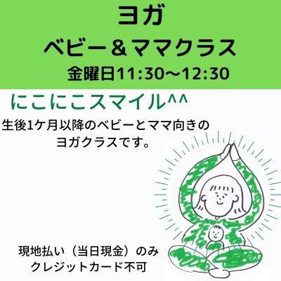 2/26(金)ヨガ〜ベビー&ママクラス〜【現地払いのみ・クレジットカード不可】11:30〜