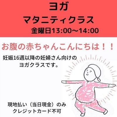 6/11(金)13:00ヨガ〜マタニティクラス〜【現地払いのみ・クレジットカード不可】