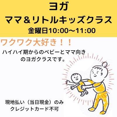 2/26(金)ヨガ〜ママ&リトルキッズクラス〜【現地払いのみ・クレジットカード不可】10:00〜