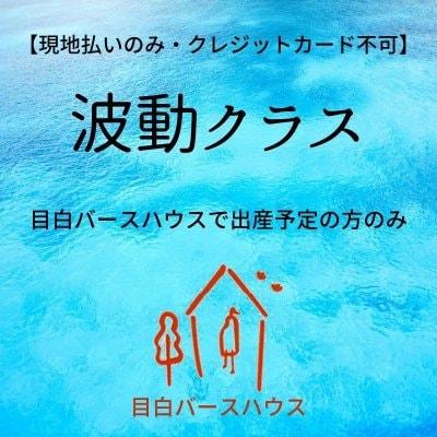 6/19(土)13:00〜波動クラス【現地払いのみ・クレジットカード不可】