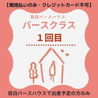 12/4(土)14:00〜バースクラス<1回目>【現地払いのみ・クレジットカード不可】