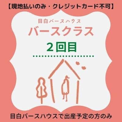 12/11(土)9:30〜バースクラス<2回目>【現地払いのみ・クレジットカード不可】