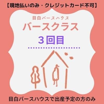 12/18(土)9:30〜バースクラス<3回目>【現地払いのみ・クレジットカード不可】