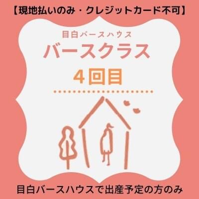 4/24(土)9:30〜バースクラス<4回目>【現地払いのみ・クレジットカード不可】