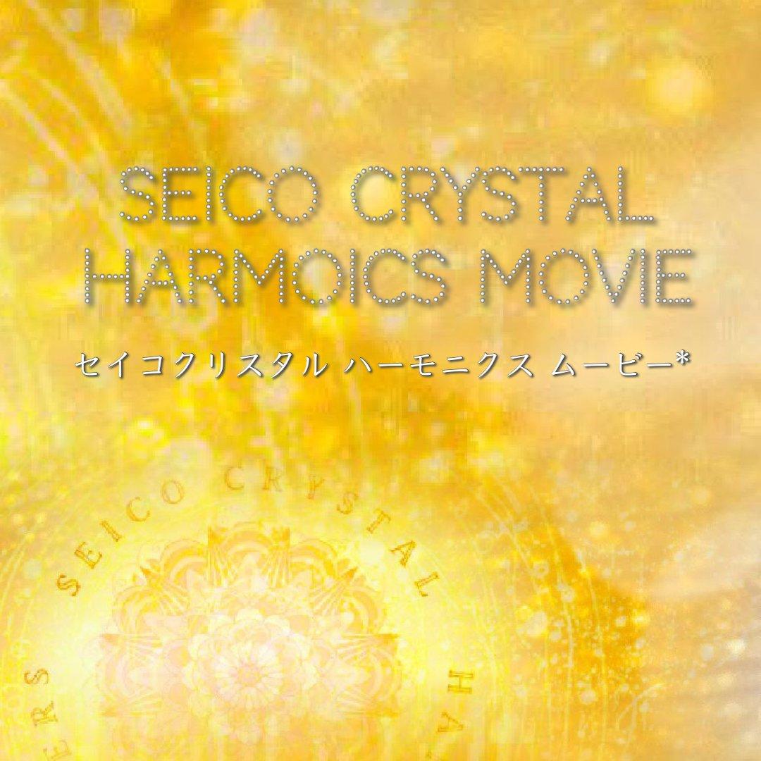 Seico Crystal*Harmoics Move*セイコクリスタルハーモニクスムービー***のイメージその1