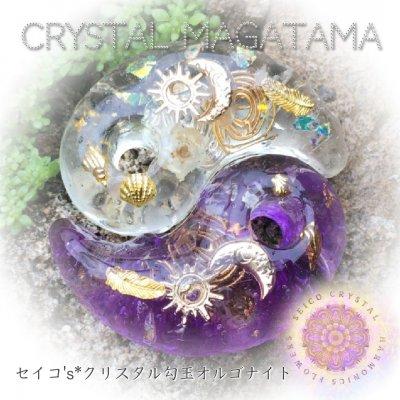 【太陽と月】【ペア】クリスタル勾玉(オルゴナイト)*SeicoCrystal製作