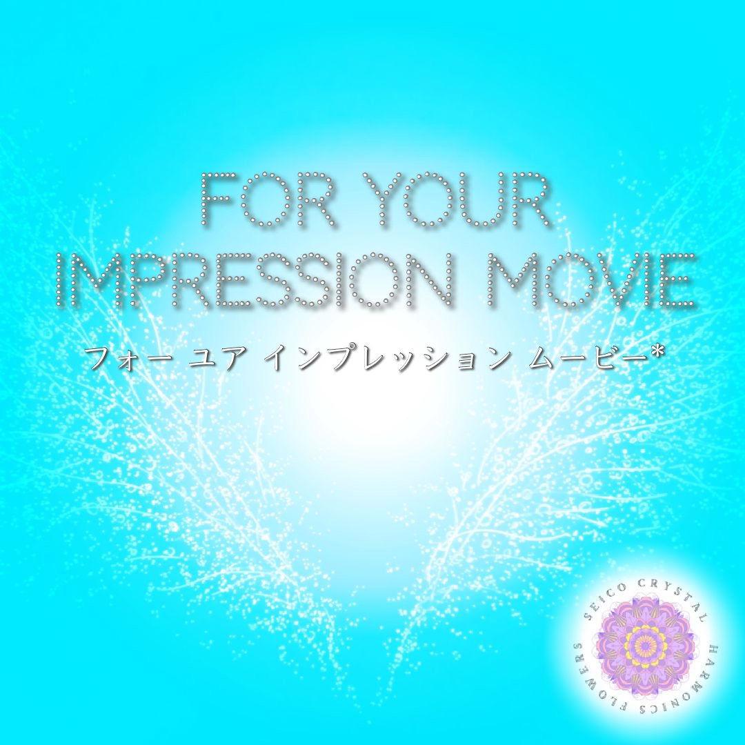 For Your Impression Movie*フォーユアインプレッションムービー*のイメージその1
