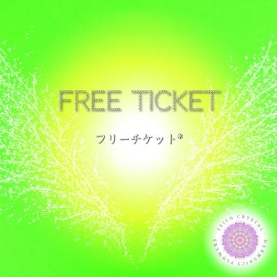 Free Ticket-フリーチケット-