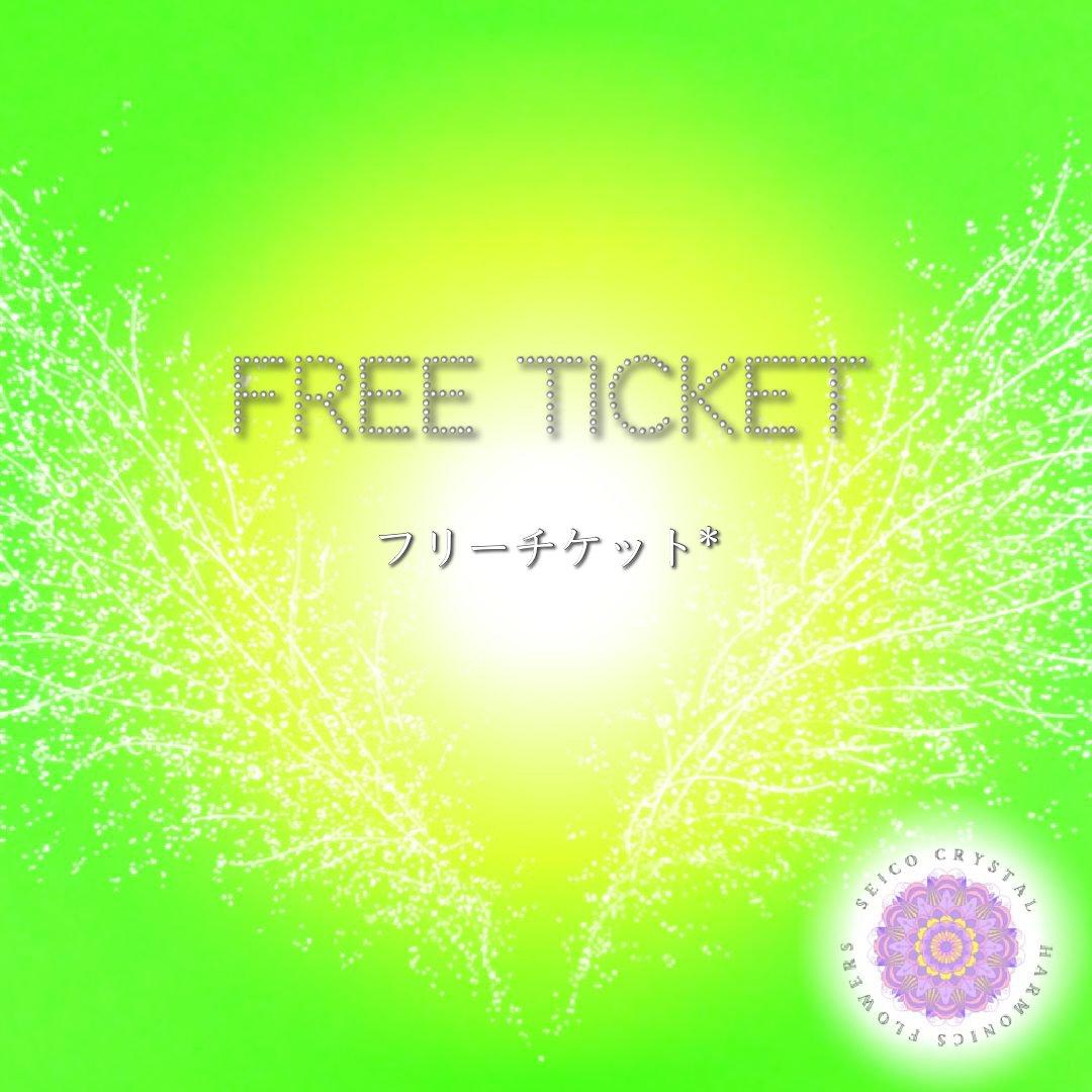 Free Ticket-フリーチケット-のイメージその1