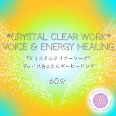 【60分】クリスタルクリアーワーク(オンライン/対面) (444p)