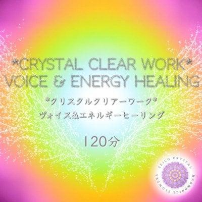 【120分】クリスタルクリアーワーク(オンライン/対面) (999p)